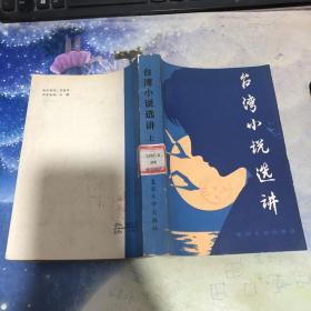 台湾小说选讲 上