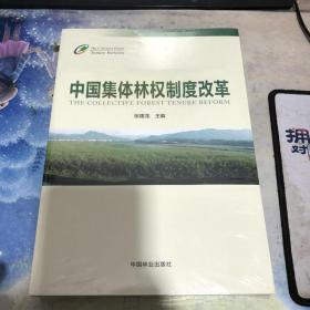 中国集体林权制度改革