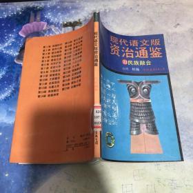 现代语文版资治通鉴23