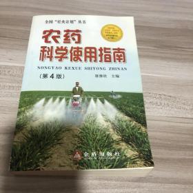 农药科学使用指南(第4版)