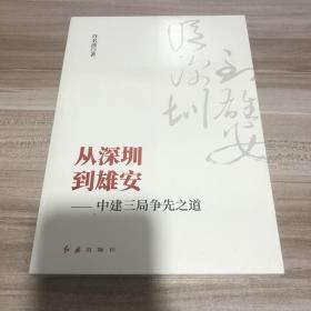 从深圳到雄安9787505148833