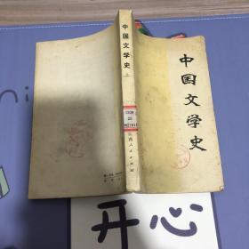 中国文学史(上)