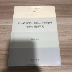 第二语言学习者汉语声调范畴习得与模拟研究