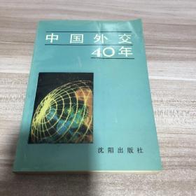 中国外交40年 沈阳出版社