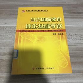 当代国际教育理论基础导读(英特尔未来教育教师培训理论丛书)