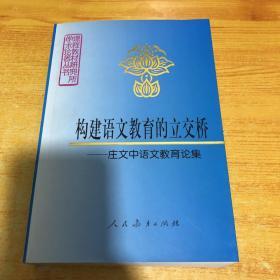 构建语文教育的立交桥:庄文中语文教育论集