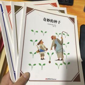 安野光雅数学绘本 (4册和售) 奇妙的种子 十个人快乐大搬家 帽子戏法 壶中的故事