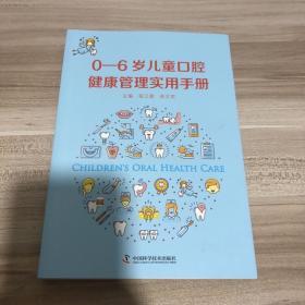 0—6岁儿童口腔健康管理实用手册