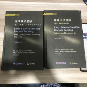 地球卫星遥感(卷1、卷2) 2本合售