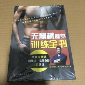 无器械健身训练全书:绝对10分钟训练法,完美身形8周见证