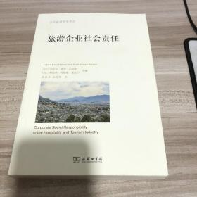 旅游企业社会责任(当代旅游研究译丛)