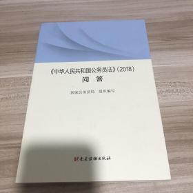 《〈中华人民共和国公务员法〉(2018)问答》