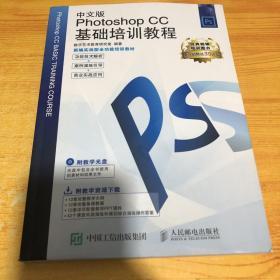 中文版Photoshop CC基础培训教程含盘