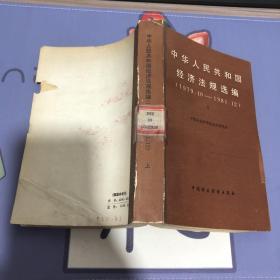 中华人民共和国经济法规选编(上)