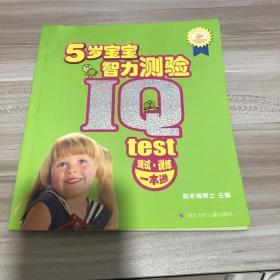5岁宝宝智力测验