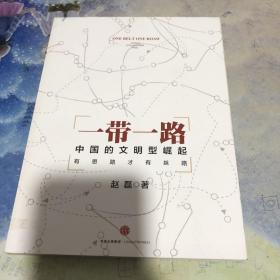 一带一路:中国的文明型崛起