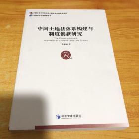 中国土地法体系构建与制度创新研究