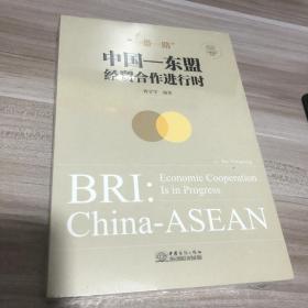"""""""一带一路"""":中国-东盟经贸合作进行时(汉英对照)"""