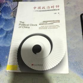中国政治时钟:三千年来国家...:三千年来国家治理的周期运动