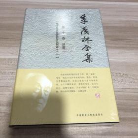 季羡林全集(第21卷)·译著 2 :梵文及其他语种作品翻译(2)