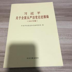 习近平关于全面从严治党论述摘编(2021年版)(普及本)