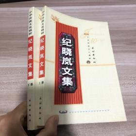 纪晓岚文集上下册