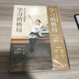 学习的格局:孩子自主学习的秘密(高晓松、俞敏洪、王芳、朱丹等 鼎力推荐!)