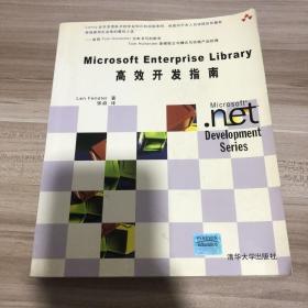 Microsft Enterprise Library高效开发指南