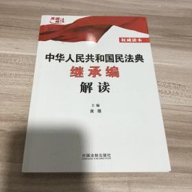 中华人民共和国民法典继承编解读