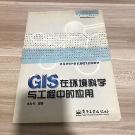 GIS在环境科学与工程中的应用