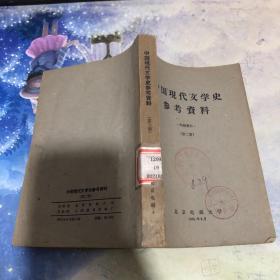 中国现代文学史参考资料 第二册