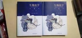 生物化学第四版【上下册】