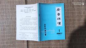 齐鲁珠坛 [1987年第1期(总第29期)