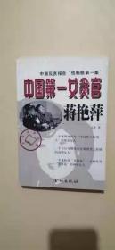 中国第一女贪官蒋艳萍:中国反贪报告