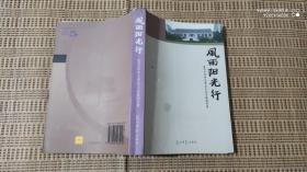 风雨阳光行(作者签赠本)