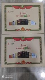 泰山(香烟外包装盒)两个合售