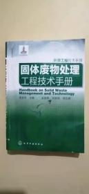 环境工程技术手册:固体废物处理工程技术手册