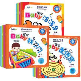 【正版全新】亲子乐园全套12册 专注力训练书找不同迷宫书注意力观察力逻辑思维训练书籍3-4-5-6岁幼儿全脑开发儿童图书智力开发大脑 天美少儿