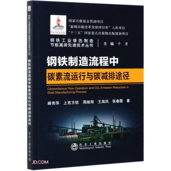 钢铁制造流程中碳素流运行与碳减排途径/钢铁工业绿色制造节能减排先进技术丛书