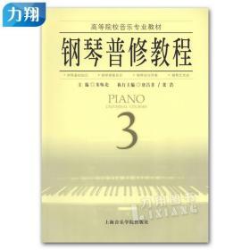 正版 钢琴普修教程第3册 高等院校音乐专业教材 朱咏北上海音乐学院出版社