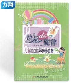 正版 快乐的旋律-儿童歌曲钢琴伴奏曲集 李媛 赵妍 上海音乐学院出版社