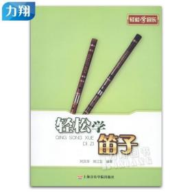 正版 轻松学音乐 轻松学笛子 刘汉华 刘江笛 编著 上海音乐学院出版社