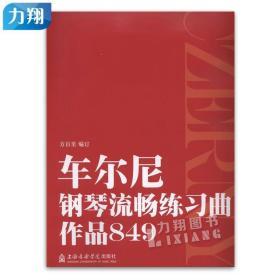 正版 车尔尼钢琴流畅练习曲-作品849 方百里编 上海音乐学院出版社