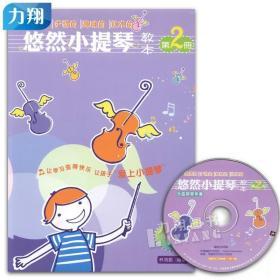 正版 悠然小提琴教本(第2册)附伴奏CD 林鸿喻编著 天天艺术出版社