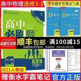 2021高中必刷题物理选修3-1人教版RJ高二上册物理3-1教材同步练习册必刷题高中物理选修3-1