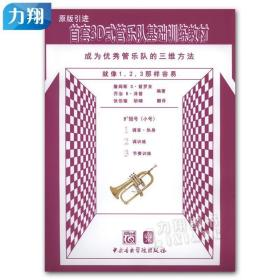正版 首套3D式管乐队基础训练教材-Bb短号(小号) 成为优秀管乐队的三维方法 原版引进 中央音乐学院出版社