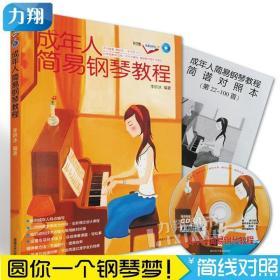 正版 成年人简易钢琴教程(附CD) 李研冰著湖南文艺出版社