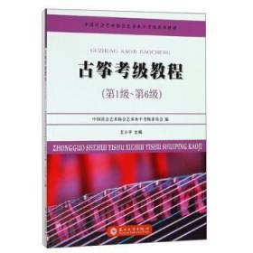正版 古筝考级教程(第1-6级)中国社会艺术协会艺术水平考级系列教材 王小平编 苏州大学出版社