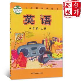 正版2021新版初中8八年级上册英语书外研版课本教材教科书初二英语八年级 上册外语教学与研究出版社八年级上册英语课本外研版
