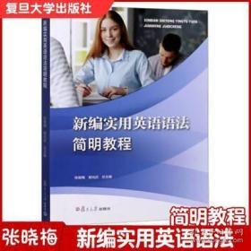 新编实用英语语法简明教程